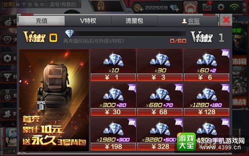 CF手游VIP特权领钻石