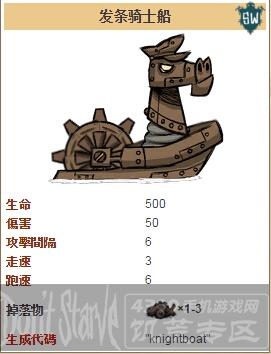 饥荒发条骑士船