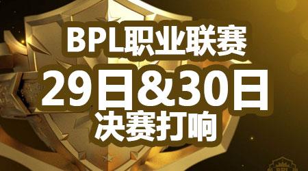 《球球大作战》BPL决赛即将打响 29日&30日巅峰对决