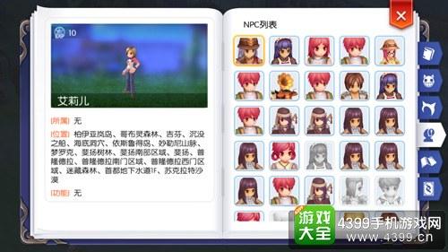 仙境传说守护永恒的爱NPC列表