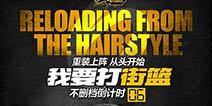 《街篮》马布里宣传海报发布 11.2不删档测试等你来战
