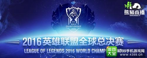 2016英雄联盟全球总决赛