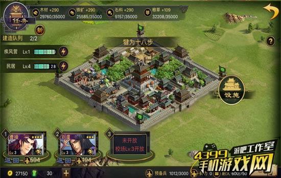 游戏主城地图素材