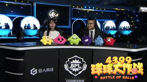 球球大作战
