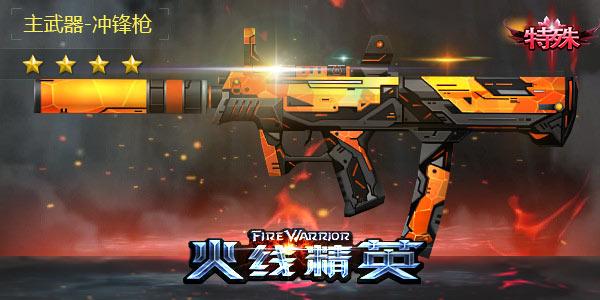 火线精英JS冲锋枪-热诚