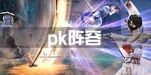 不良人2手游pk阵容推荐 竞技场阵容搭配