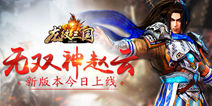 《龙纹三国》新版本正式上线 武神赵子龙震撼登场