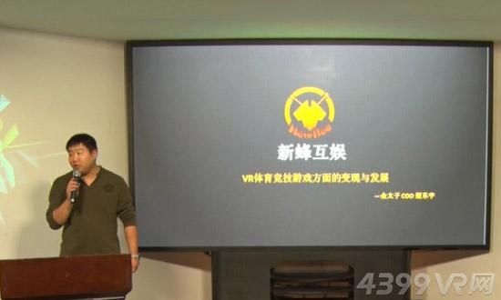 VR D-Day开发者分享沙龙
