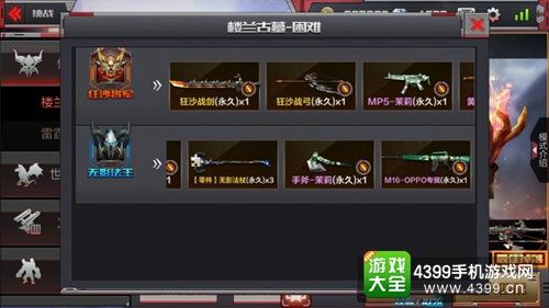 CF手游M16-oppo专属