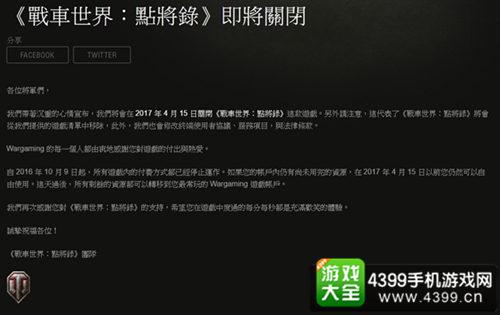 《坦克世界:将军》中国台湾官网公告