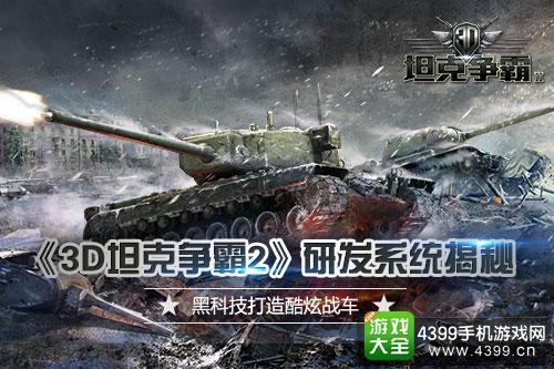 3D坦克争霸2研发系统揭秘