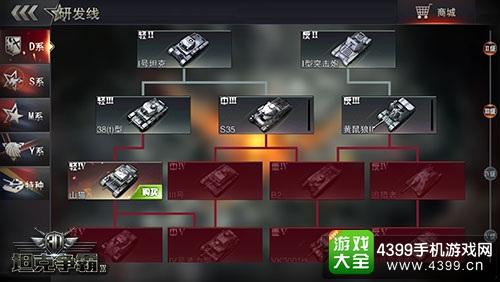 3D坦克争霸2坦克研发