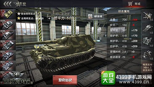 3D坦克争2霸费迪南