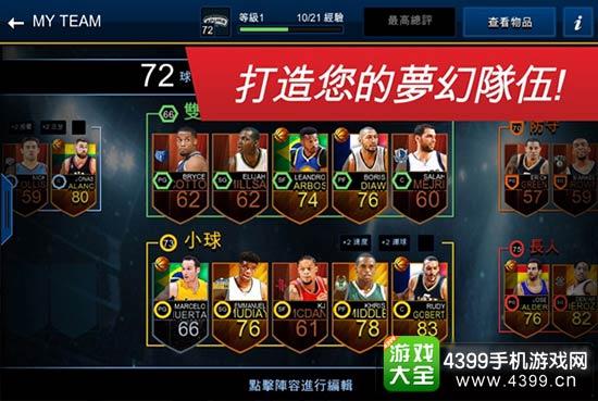 《NBA Live移动版》亚洲版