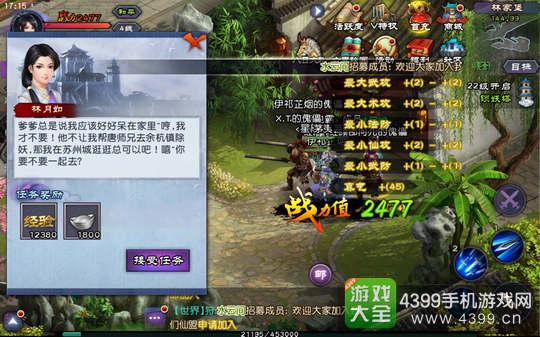 仙剑奇侠传online手游战力提升