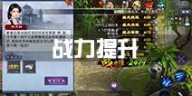 仙剑奇侠传online手游战力提升攻略 怎么提高战力