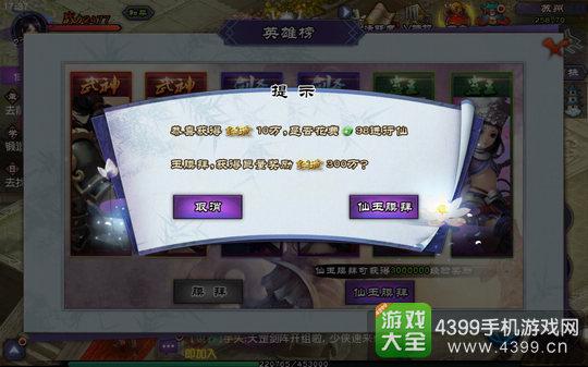 仙剑奇侠传online手游升级