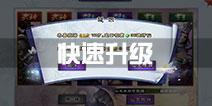 仙剑奇侠传online手游升级攻略 快速升级方法