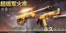 生死狙击手游黄金武器怎么获得 黄金武器获得方法