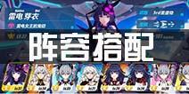 崩坏3阵容搭配大全 女武神阵容搭配推荐