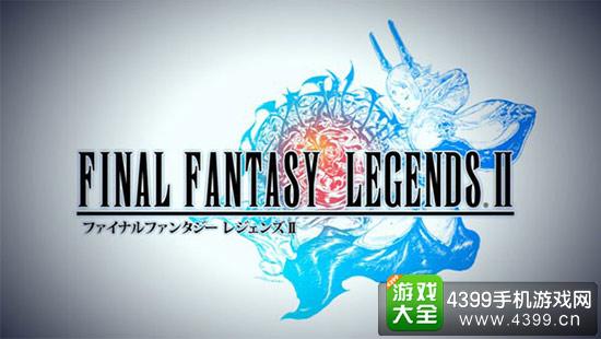 最终幻想传奇2