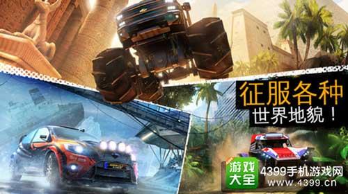 狂野飙车:极限越野3