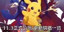 《口袋妖怪3DS》11.3正式公测 更新明细一览