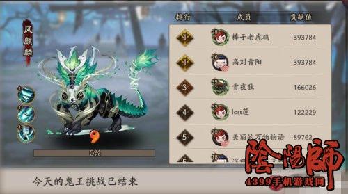 阴阳师狩猎战