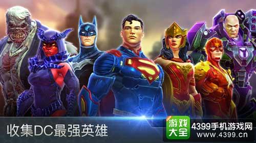 DC传奇4
