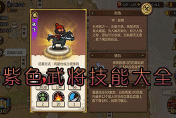 小小军团合战三国武将技能介绍 全武将技能详解