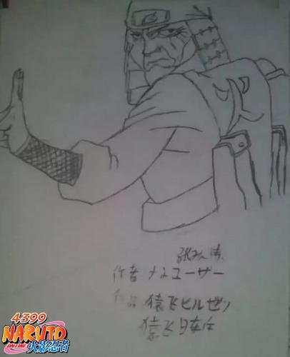 火影忍者ol手绘猿飞日斩