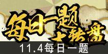 火影忍者手游11月4日每日一题 旋风镰多利是哪一位忍者的技能?