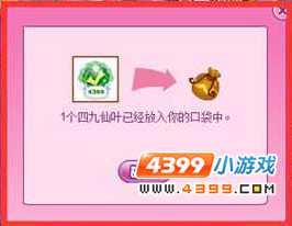 4399小花仙游戏盒礼包