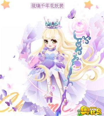 奥比岛琉璃千年花妖装图鉴