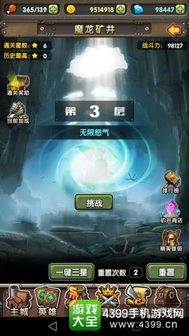 COS终极英雄魔龙矿井模式