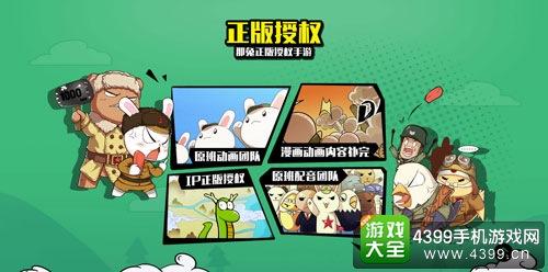那兔之大国梦正版IP授权