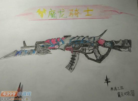 生死狙击玩家手绘-ak之最魔龙骑士