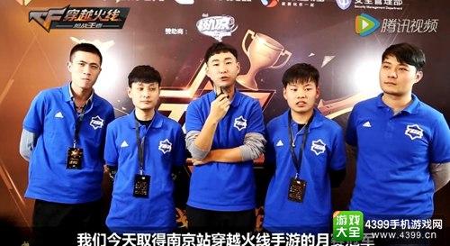CF手游全国联赛南京赛