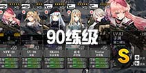 少女前线90~100练级攻略 90后期练级点推荐