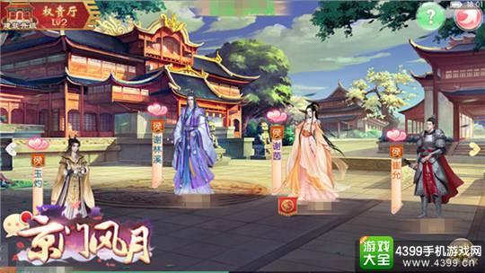 京门风月手游阵营