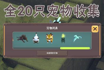 魔女之泉2宠物大全 witchspring2全21只宠物抓捕方式一览