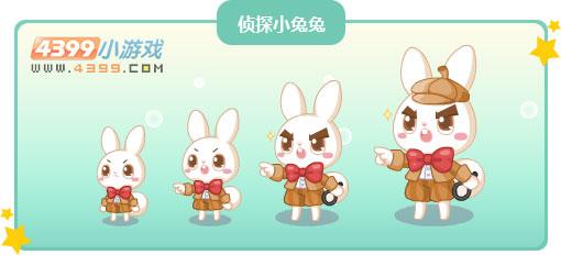 奥比岛侦探小兔兔