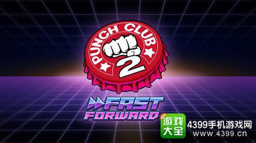 《拳击俱乐部2》