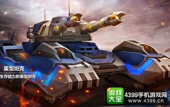 坦克之战猛犸技能属性介绍