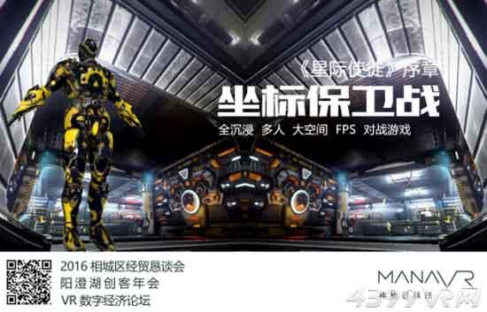 ManaVR多人游戏首发,尽在2016苏州高铁新城VR论坛