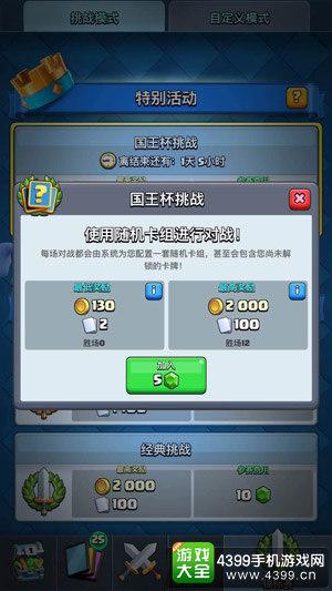 国王杯挑战奖励