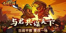 小小军团合战三国版本更新预告 新玩法武将震撼来袭