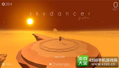 天空舞者1