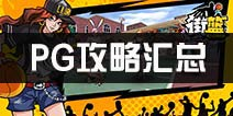<font color='#FF0000'>街篮手游PG攻略 PG控球后卫技能加点玩法汇总</font>