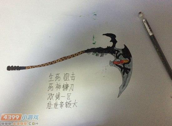 生死狙击玩家手绘-霸气的死神镰刀